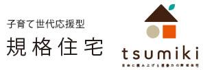 tsumiki-003