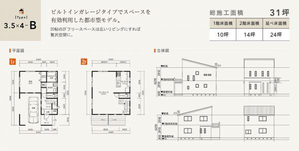 tsumiki_plan_img_02