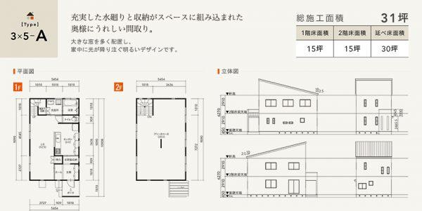 tsumiki_plan_img_03