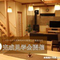 茂木邸完成見学会案内ハガキ_01 (2)
