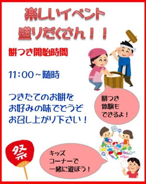 餅つきイベント案内(HP用)_01 (4)