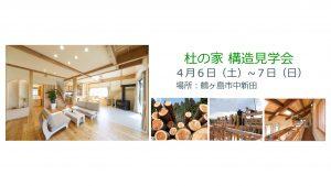 建てる前に見てみませんか?木の家の構造見学会 @ 頑強構造見学会会場 | 鶴ヶ島市 | 埼玉県 | 日本