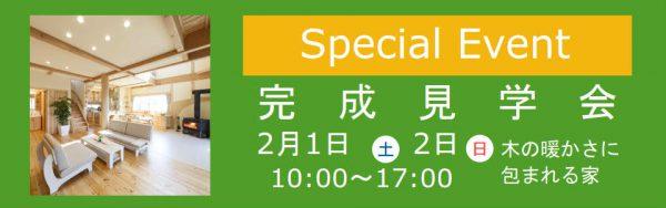 200111_完成見学会バナー_1