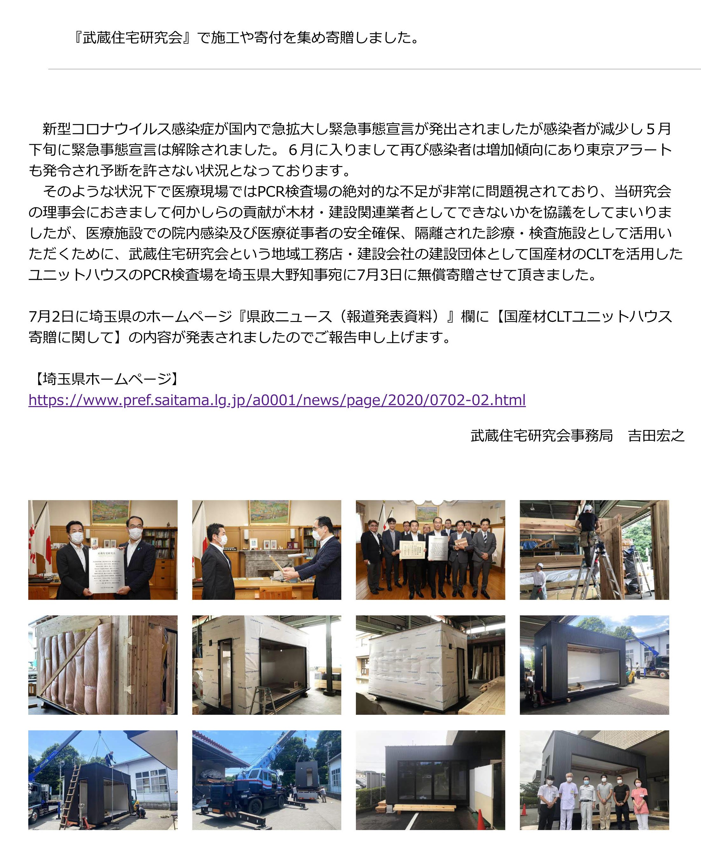お知らせ【武蔵住宅研究会】_1''