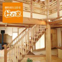 天然無垢材使用の 完全自由設計住宅